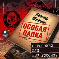 С Россией или без России? - Леонид Млечин
