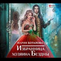 Избранница хозяина Бездны - Мария Боталова