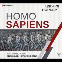 Homo Sapiens. Краткая история эволюции человечества - Эдвард Норберт