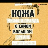 Кожа: мифы и правда о самом большом органе - Андрей Сазонов