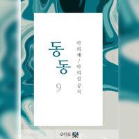 동동 9부 - 박희섭,박희채