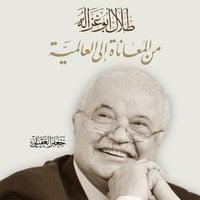 طلال أبو غزاله من المعاناة إلى العالمية - جعفر العقيلي