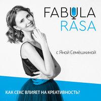 Как секс влияет на креативность? - Fabula Rasa