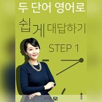 두 단어 영어로 쉽게 대답하기 Step 1 - 조정현