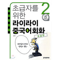 라이라이 중국어회화초급 STEP1 - 고선문