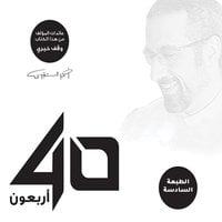 أربعون 40 - الإصدار الصوتي الثاني - أحمد الشقيري