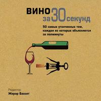 Вино за 30 секунд - Коллектив авторов