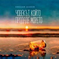 Човекът, който продаде морето - Николай Ценков