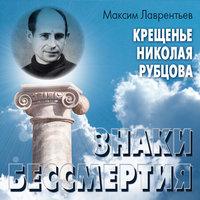 Крещенье Николая Рубцова - Максим Лаврентьев