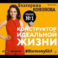 Конструктор идеальной жизни. #HarmonyGirl - Екатерина Кононова