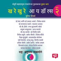 Kharekhure Idols Part 2 - Unique Features