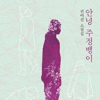 [단편] 삼인행 - 권여선