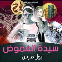 سيدة الغموض - الموسم 1 الحلقة 9 - Paul Magrs