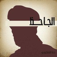 الجاحظ - حنا الفاخوري
