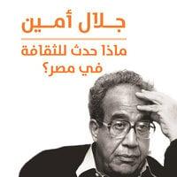 ماذا حدث للثقافة في مصر - جلال أمين