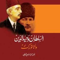 السلطان محمد وحيد الدين - نعمة موسى جبلي