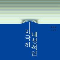 [단편] 파란 책 - 최정화