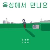 [단편] 효진 - 정세랑