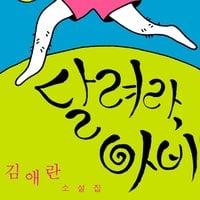 달려라, 아비 - 김애란