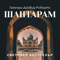 Шантарам - Грегъри Дейвид Робъртс