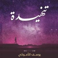 تنهيدة - يوسف الدموكي