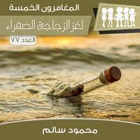 لغز الزجاجة الصفراء - محمود سالم