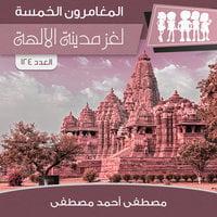 لغز مدينة الآلهة - مصطفى أحمد مصطفى