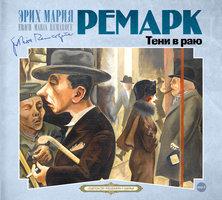 Тени в раю - Эрих Мария Ремарк