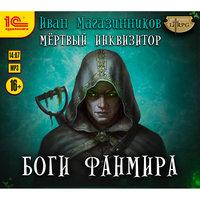 Мертвый инквизитор. Боги Фанмира - Иван Магазинников