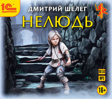 Нелюдь - Дмитрий Шелег
