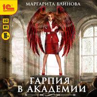 Гарпия в Академии - Маргарита Блинова
