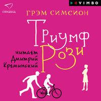 Триумф Рози - Грэм Симсион