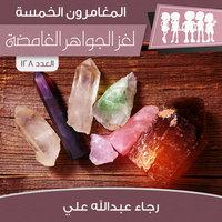 لغز الجواهر الغامضة - رجاء عبدالله علي