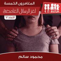 لغز الرسائل الغامضة - محمود سالم