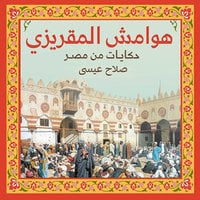 هوامش المقريزي: حكايات من مصر - صلاح عيسى