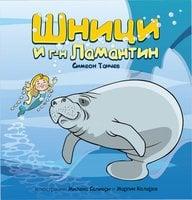 Шници и г-н Ламантин - Симеон Танчев