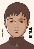 아몬드 - 손원평