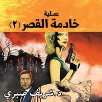 حارس جهنم مدينة الظلام ج9 - عملية خادمة القصر #3 - شريف صبري