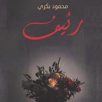 رئيف - محمود بكري