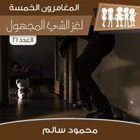 لغز الشيء المجهول - محمود سالم