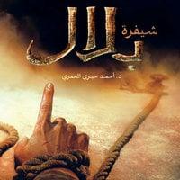 شيفرة بلال - أحمد خيري العمري