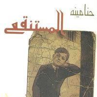 المستنقع - حنا مينه