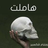 هاملت - ويليام شكسبير