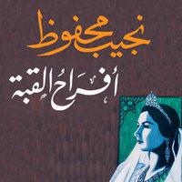 أفراح القبة - نجيب محفوظ