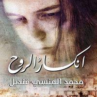 انكسار الروح - محمد المنسى قنديل