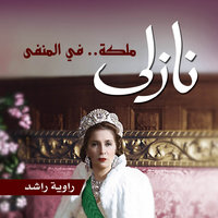 نازلي - ملكة.. في المنفى - راوية راشد
