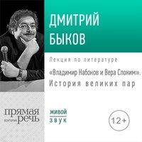 Владимир Набоков и Вера Слоним - Прямая речь
