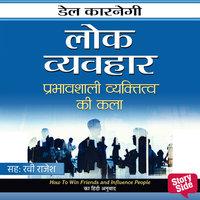 Lok Vyavahar: Prabhavshali Vyakti Ki Kala - Dale Carnegie