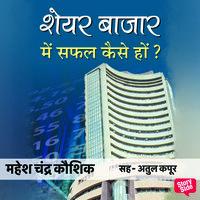 Share Bazar Mein Safal Kaise Hon? - Mahesh Chandra Kosik