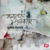 Manatale Avakash - Sunita Deshpande